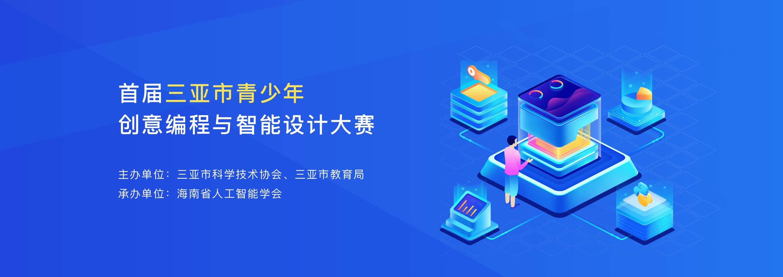 2021年首届三亚市创意编程与智能设计大赛