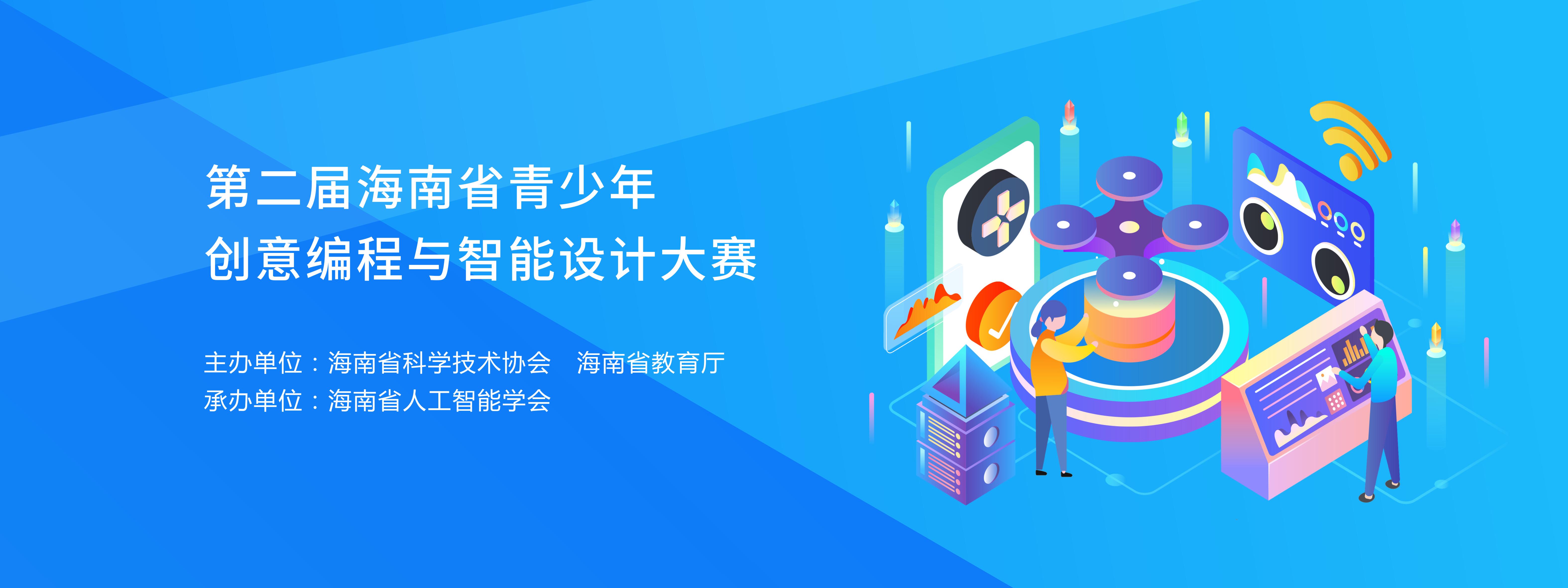 2021年第二届海南省创意编程与智能设计大赛